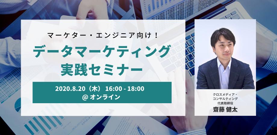 【8月20日】データマーケティング実践セミナー