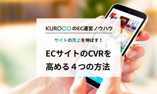 ECサイトのCVRを高める4つの方法