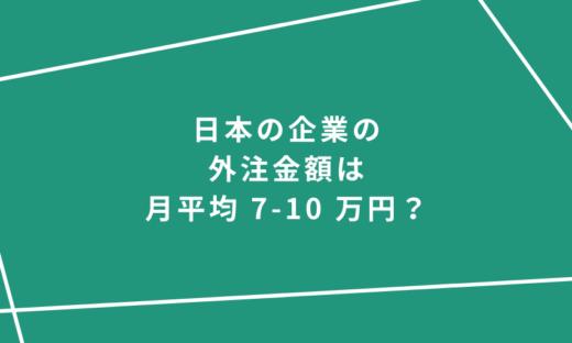 日本の企業の外注金額は月平均 7-10 万円?