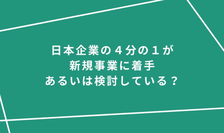 日本企業の4分の1が新規事業に着手あるいは検討している?