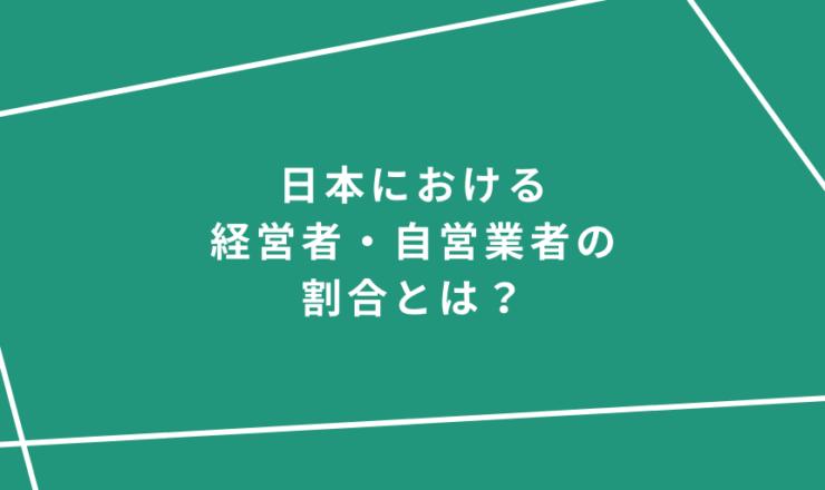 日本における経営者・自営業者の割合とは?