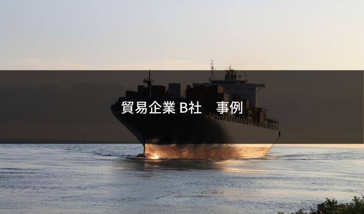 貿易企業B社事例