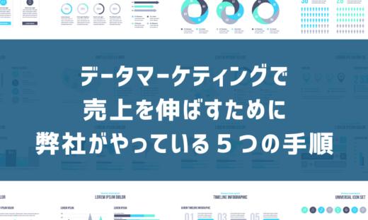 データマーケティングで売上を上げるために弊社がやっている5つの手順