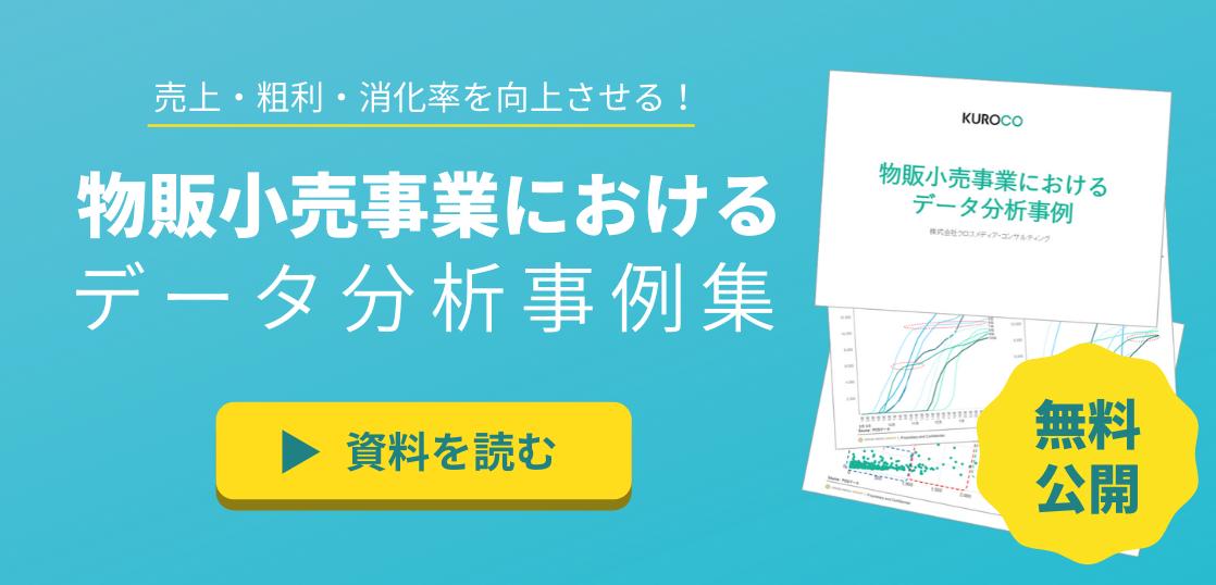 業界別分析・可視化事例 ~物販・小売業界編~