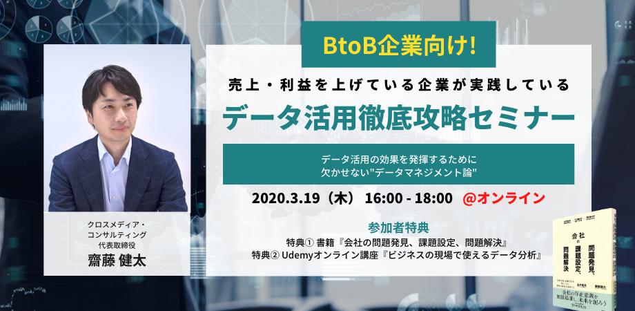 【3月19日・オンライン開催】BtoB企業向け!売上・利益を上げている企業が実践しているデータ活用徹底セミナー