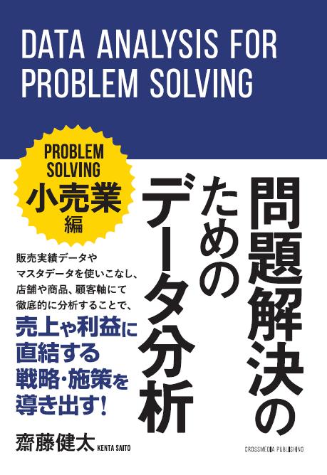 問題解決のためのデータ分析 ~物販小売編~