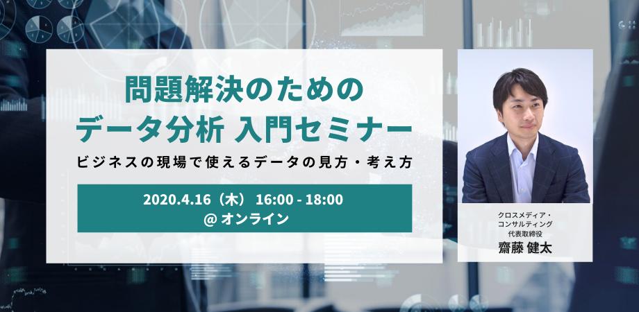 【4月16日】問題解決のためのデータ分析 入門セミナー