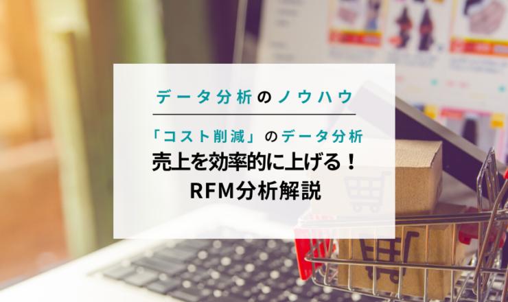 効率的な顧客アプローチのためのRFM分析解説