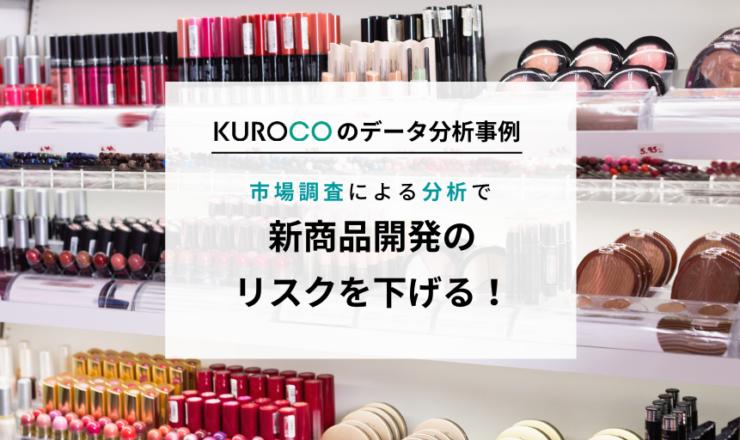 【化粧品メーカーのデータ分析事例】新商品開発のリスクを下げる市場調査