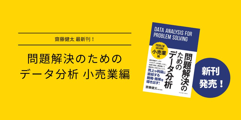 問題解決のためのデータ分析 ~小売業編~問題解決のためのデータ分析 ~小売業編~