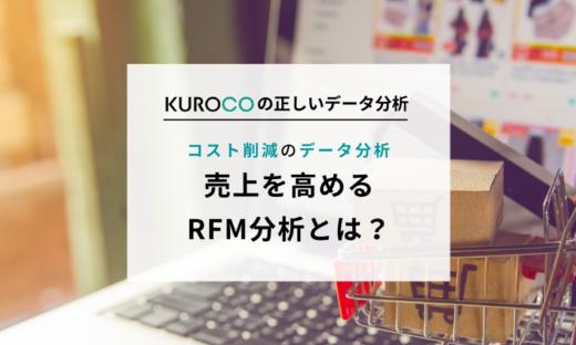 RFM分析とは?効率的な顧客アプローチを実現する顧客分析