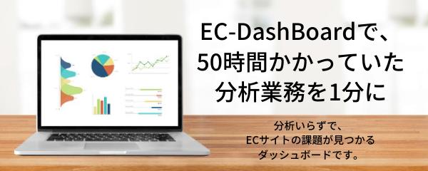 そのお悩み、 EC-DashBoardが すべてを解決します (2)