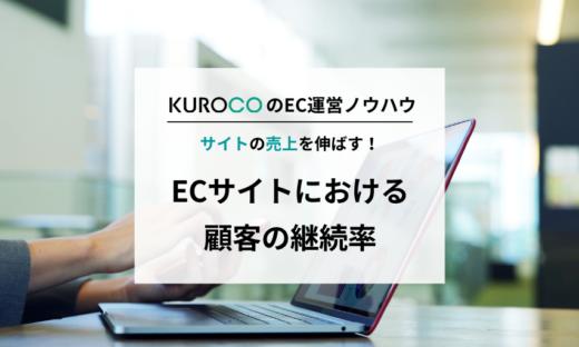ECサイトの分析でもっとも重要なのは「顧客の継続率」