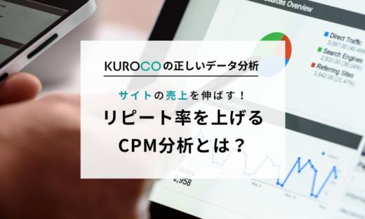 CPM分析とは?顧客分析でECサイトのリピート率を高める!