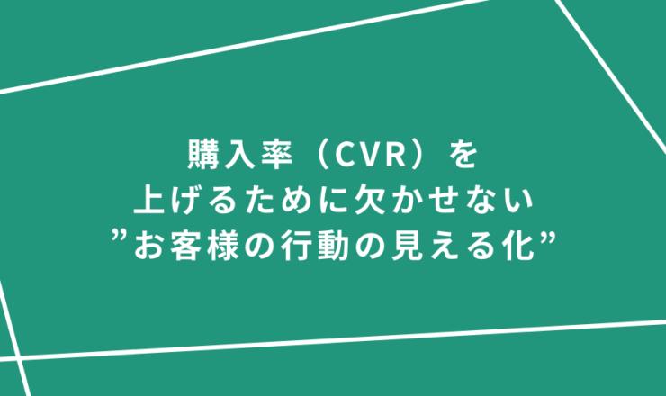 """購入率(CVR)を 上げるために欠かせない """"お客様の行動の見える化"""""""