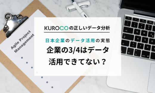 日本企業の4分の3はデータを活用できていない?
