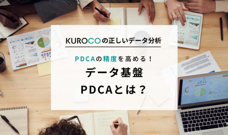 """PDCAの精度とスピードを最大限高める""""データ基盤PDCA"""""""