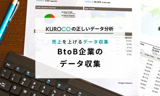 BtoB企業が売上を上げるためにやるべきデータ収集の方法