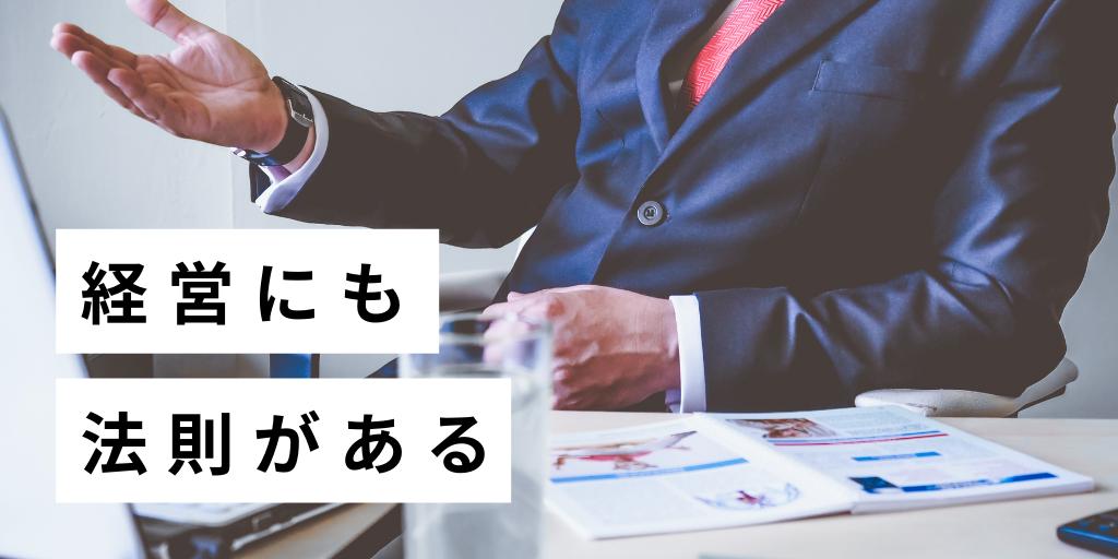 経営にも法則がある『はじめの一歩を踏み出そう―成功する人たちの起業術』