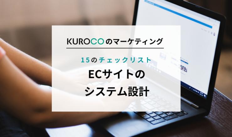 ECサイトを制作するときのシステム/サイト設計 15のチェックリスト