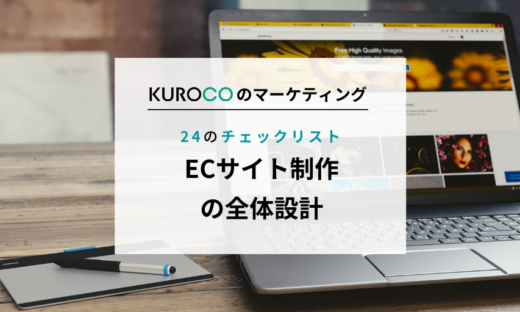 ECサイトを制作するときの全体設計 24のチェックリスト